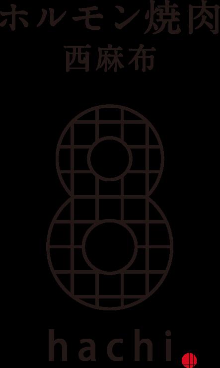 ホルモン焼肉 西麻布 8 hachi|ロゴ画像