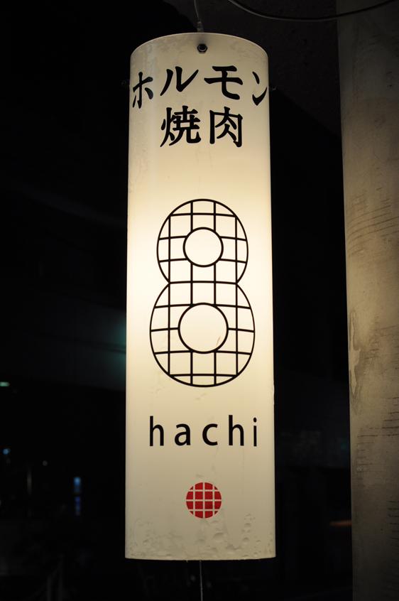 ホルモン焼肉8hachi_看板_電灯